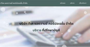บริษัท ทีเค แอดวานซ์ คอร์ปอเรชั่น จำกัด | รับทำเว็บไซต์ ด้วยเวิร์ดเพรส ราคาถูก รองรับ SEO กับ MEEWEBS.COM