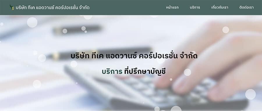 บริษัท ทีเค แอดวานซ์ คอร์ปอเรชั่น จำกัด   รับทำเว็บไซต์ ด้วยเวิร์ดเพรส ราคาถูก รองรับ SEO กับ MEEWEBS.COM