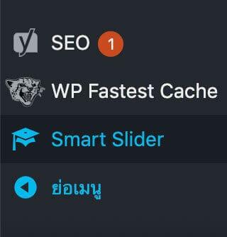 เพิ่ม Banner slide กับ Smart Slider