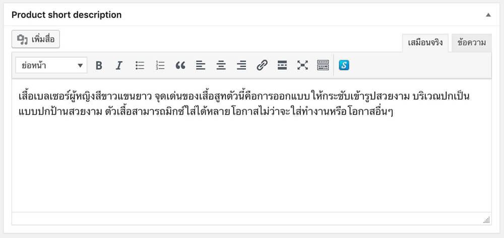 เพิ่มข้อมูลสินค้า ด้วยระบบ wordpress