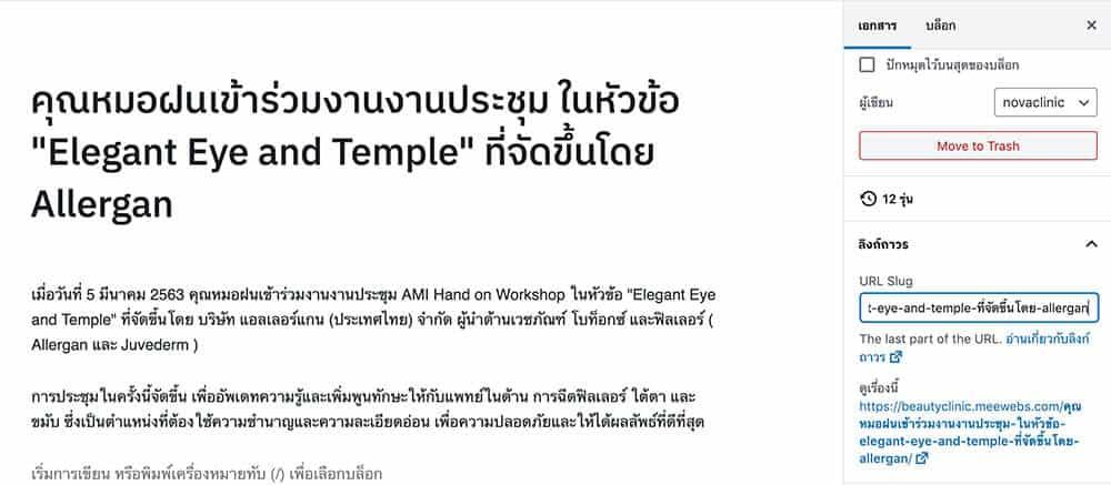 Wordpress วิธีเพิ่ม slug url ให้ยาว เพื่อรอบรับภาษาไทย